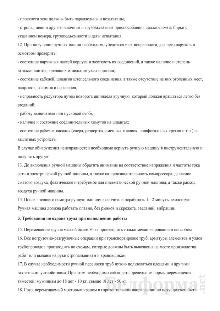 Инструкция по охране труда для слесаря по изготовлению узлов трубопроводов. Страница 4