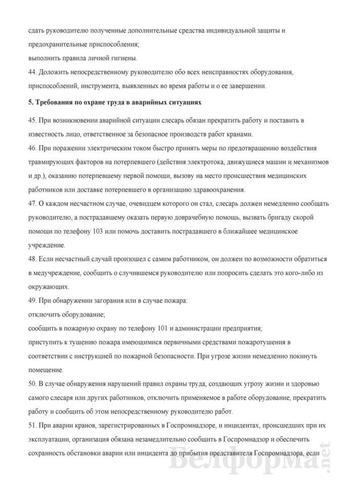 Инструкция по охране труда для слесаря по ремонту и обслуживанию оборудования грузоподъемных кранов. Страница 11