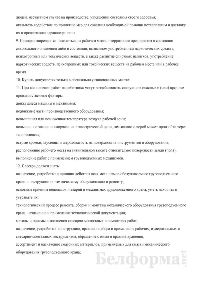 Инструкция по охране труда для слесаря по ремонту и обслуживанию оборудования грузоподъемных кранов. Страница 3