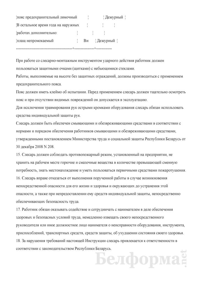 Инструкция по охране труда для слесаря по ремонту и обслуживанию оборудования грузоподъемных кранов. Страница 5