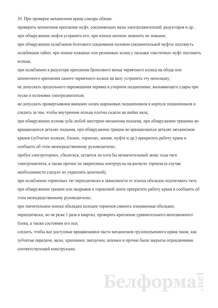 Инструкция по охране труда для слесаря по ремонту и обслуживанию оборудования грузоподъемных кранов. Страница 8