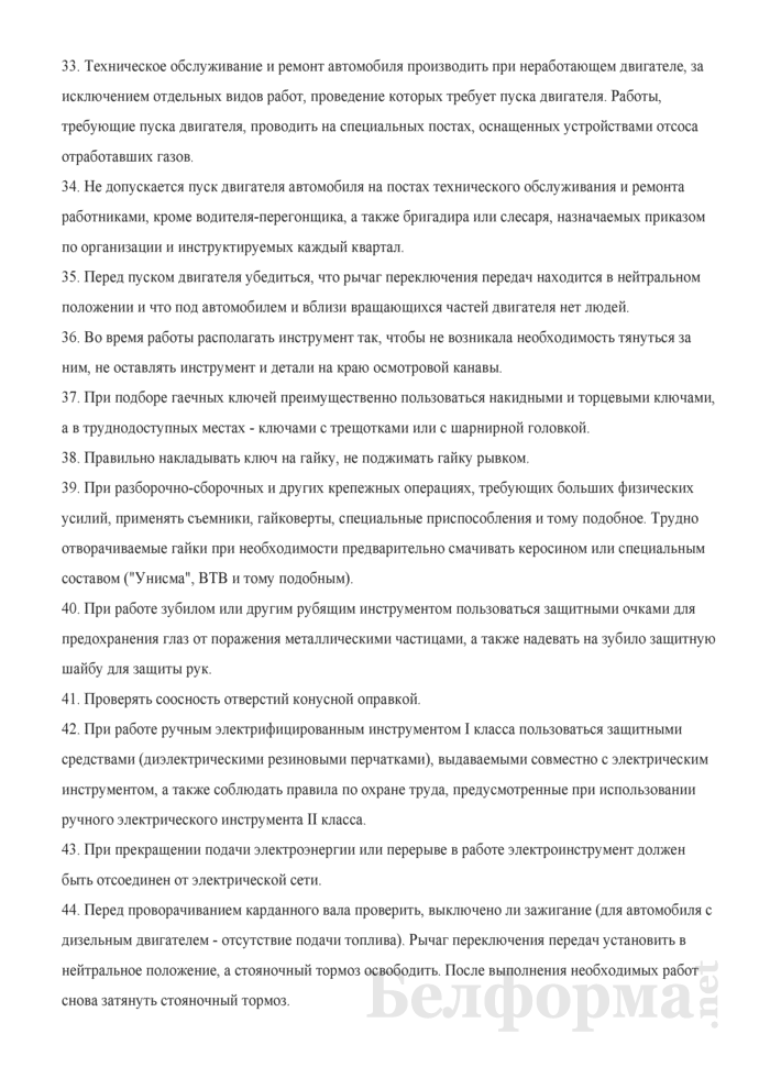 Инструкция по охране труда для слесаря по ремонту и техническому обслуживанию автомобиля (для работников, занятых в области эксплуатации и ремонта автотранспорта). Страница 7