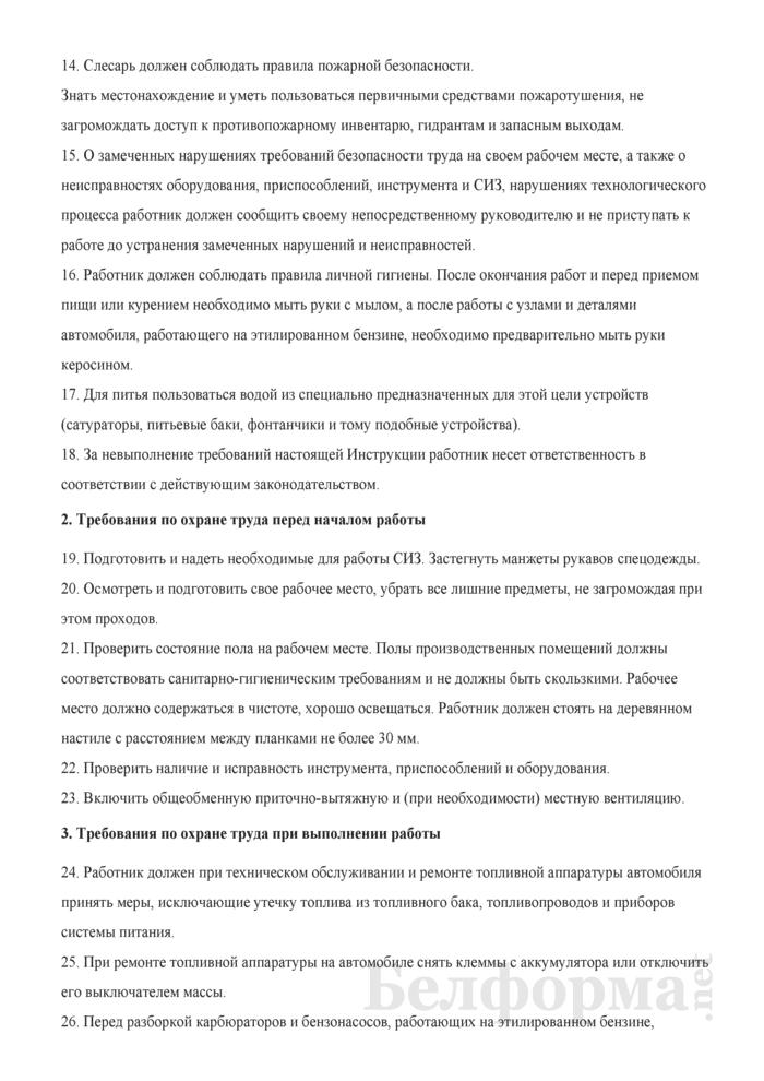 Инструкция по охране труда для слесаря по топливной аппаратуре (для работников, занятых в области эксплуатации и ремонта автотранспорта). Страница 4