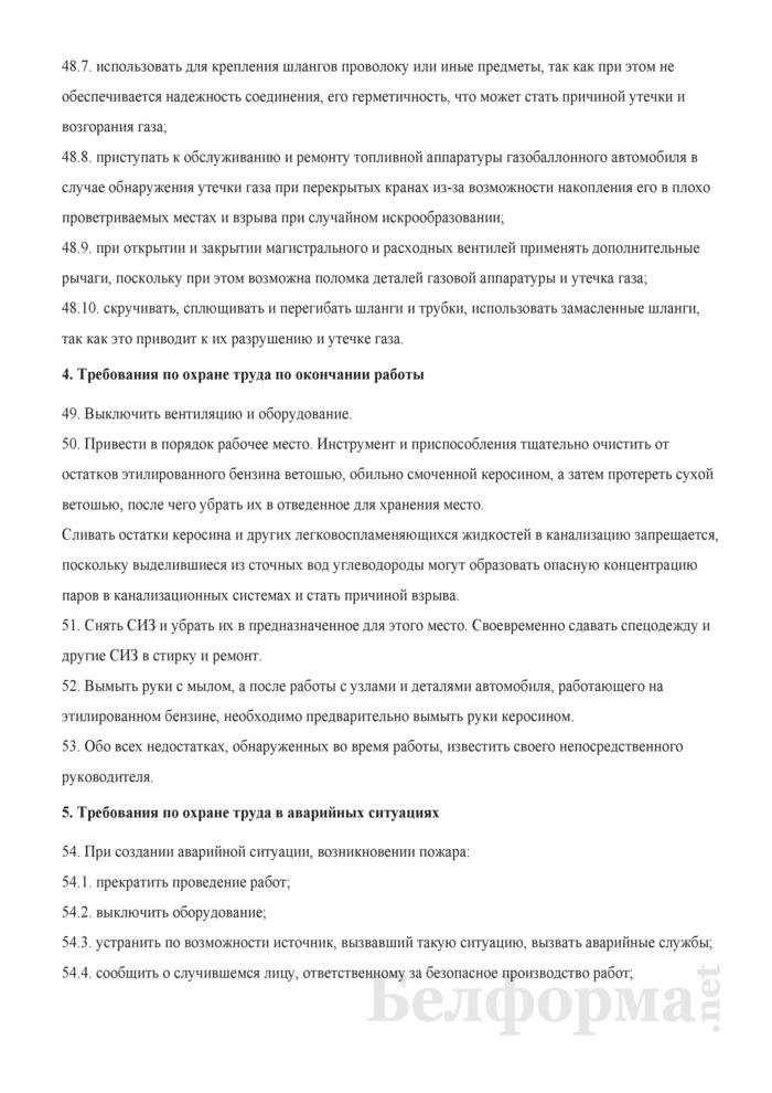 Инструкция по охране труда для слесаря по топливной аппаратуре (для работников, занятых в области эксплуатации и ремонта автотранспорта). Страница 7