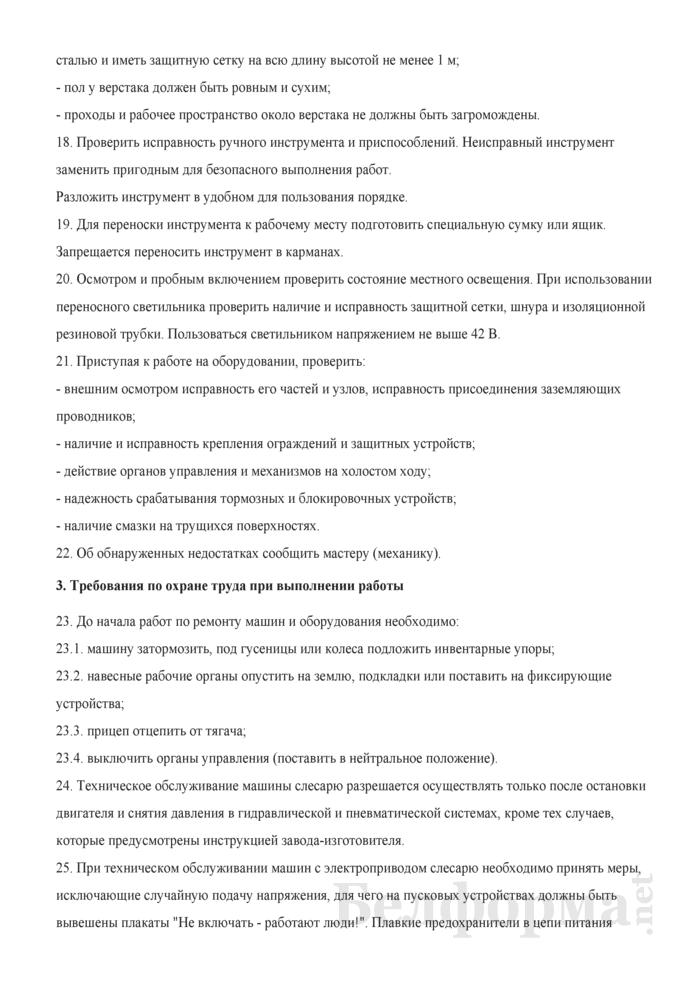 Инструкция по охране труда для слесаря строительного. Страница 4