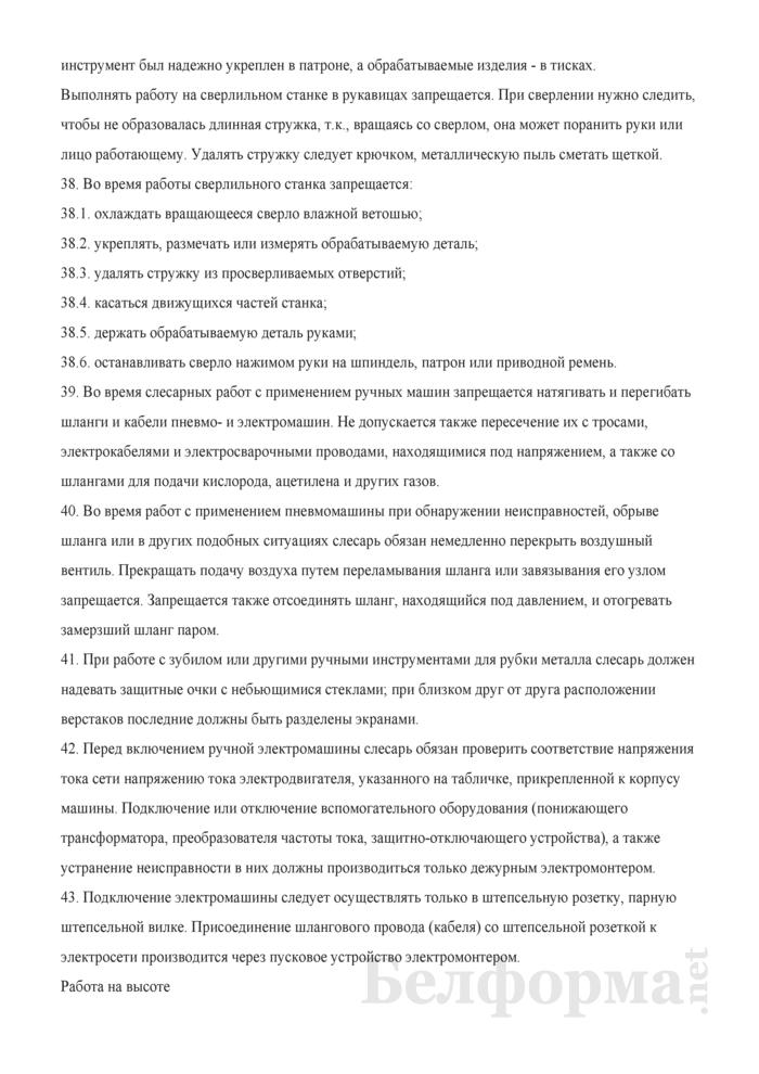 Инструкция по охране труда для слесаря строительного. Страница 6