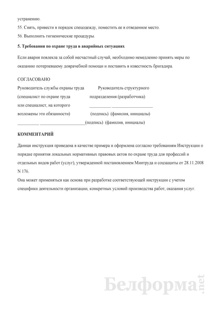 Инструкция по охране труда для слесаря строительного. Страница 8