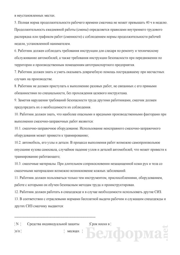 Инструкция по охране труда для смазчика автомобиля (для работников, занятых в области эксплуатации и ремонта автотранспорта). Страница 2