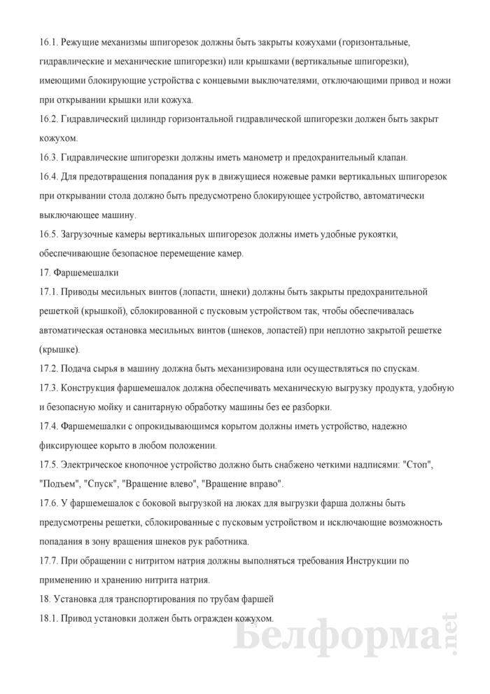 Инструкция по охране труда для составителя фарша. Страница 4