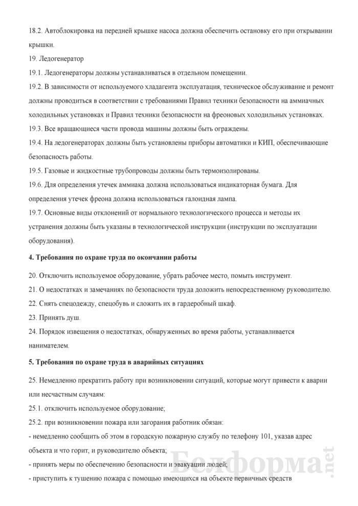Инструкция по охране труда для составителя фарша. Страница 5