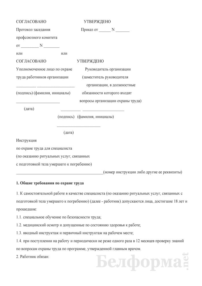 Инструкция по охране труда для специалиста (по оказанию ритуальных услуг, связанных с подготовкой тела умершего к погребению). Страница 1