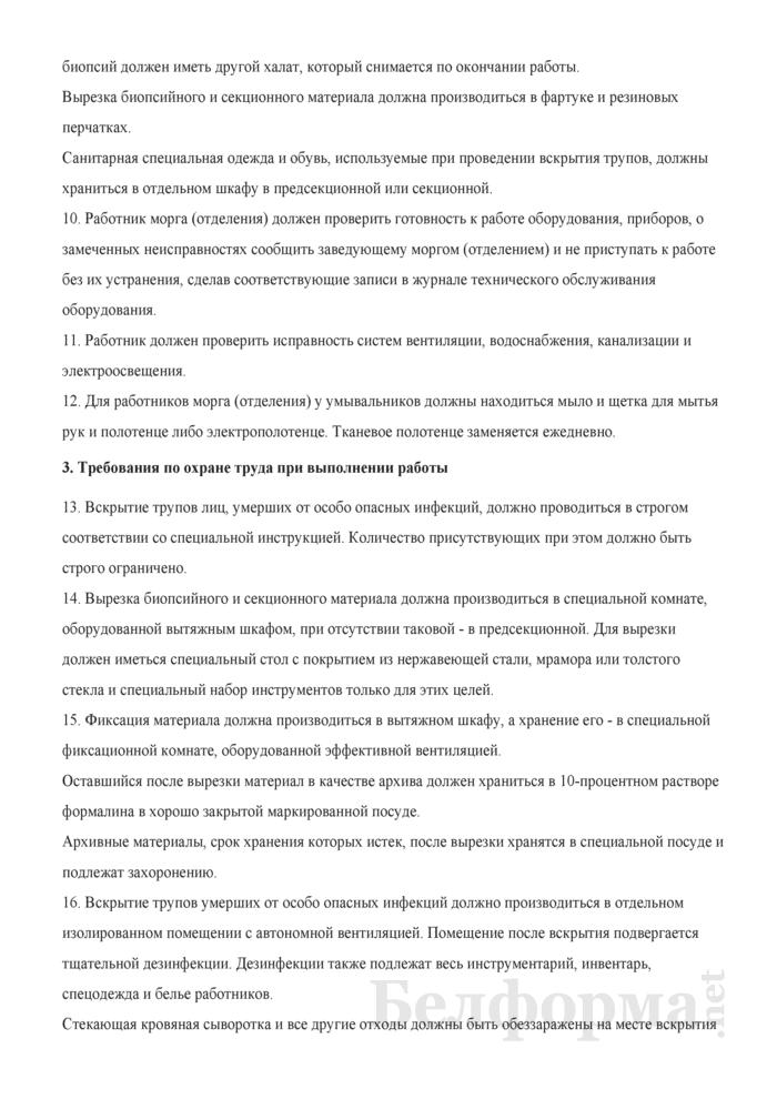 Инструкция по охране труда для специалиста (по оказанию ритуальных услуг, связанных с подготовкой тела умершего к погребению). Страница 4