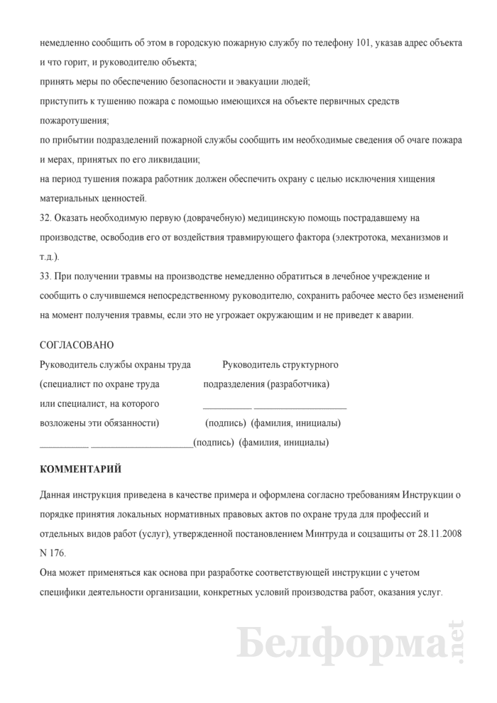Инструкция по охране труда для специалиста (по оказанию ритуальных услуг, связанных с подготовкой тела умершего к погребению). Страница 7