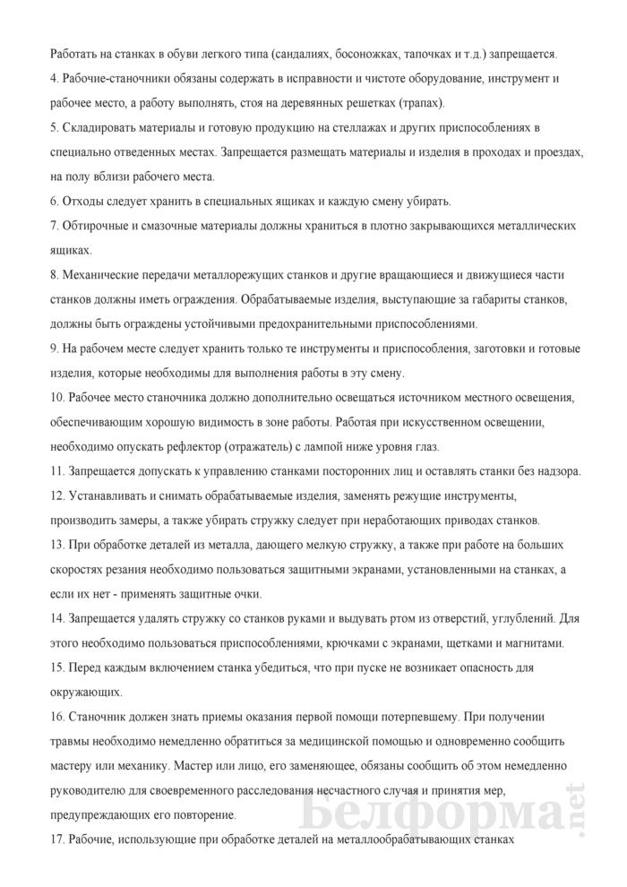 Инструкция по охране труда для станочников металлообрабатывающих станков (токарные, фрезерные, сверлильные, шлифовальные и заточные). Страница 2