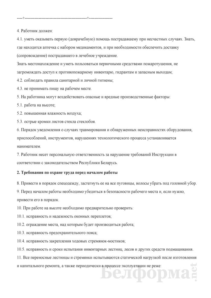 Инструкция по охране труда для стеклопротирщика. Страница 3