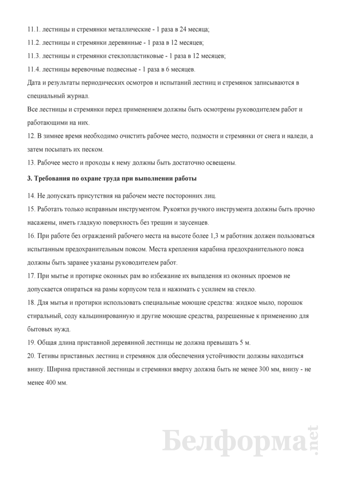 Инструкция по охране труда для стеклопротирщика. Страница 4