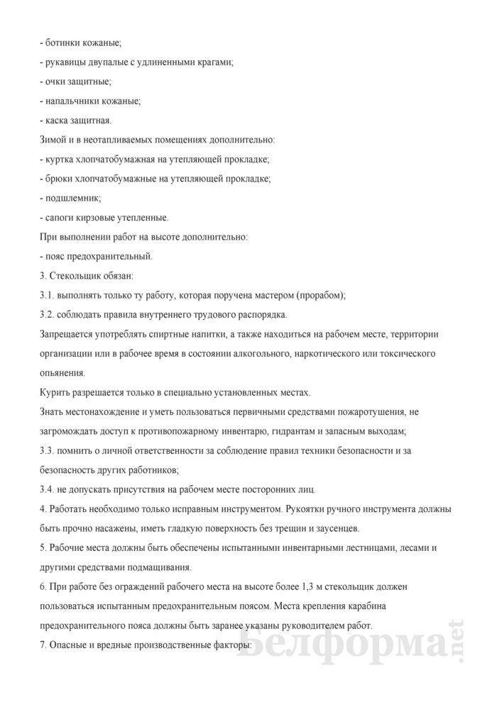 Инструкция по охране труда для стекольщиков. Страница 2