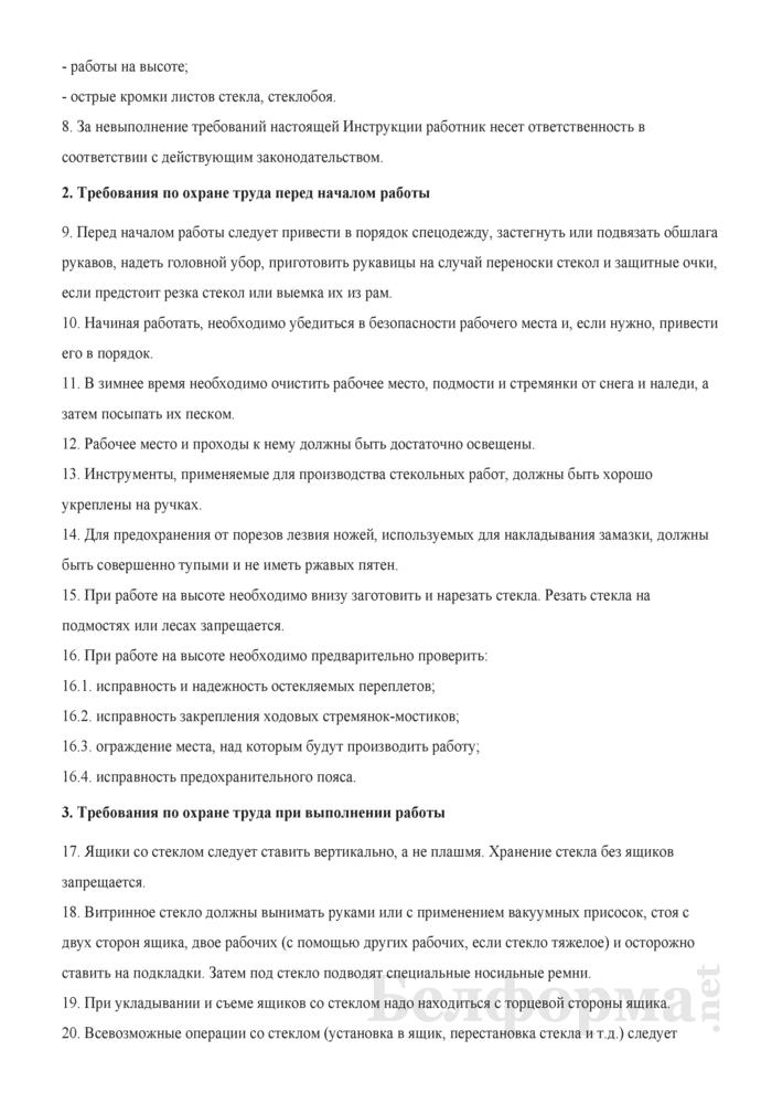Инструкция по охране труда для стекольщиков. Страница 3