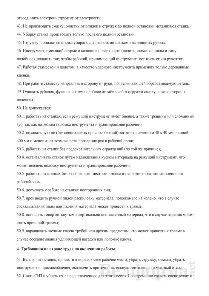 Инструкция по охране труда для столяра (для работников, занятых в области эксплуатации и ремонта автотранспорта). Страница 6