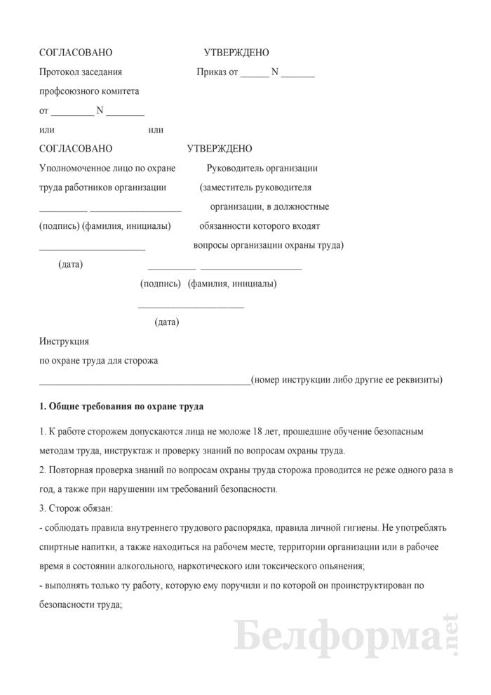 Инструкция по охране труда для сторожа. Страница 1