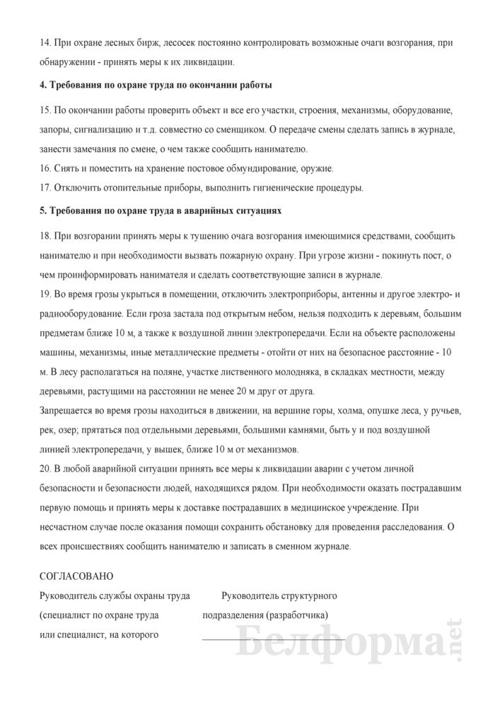Инструкция по охране труда для сторожа. Страница 4