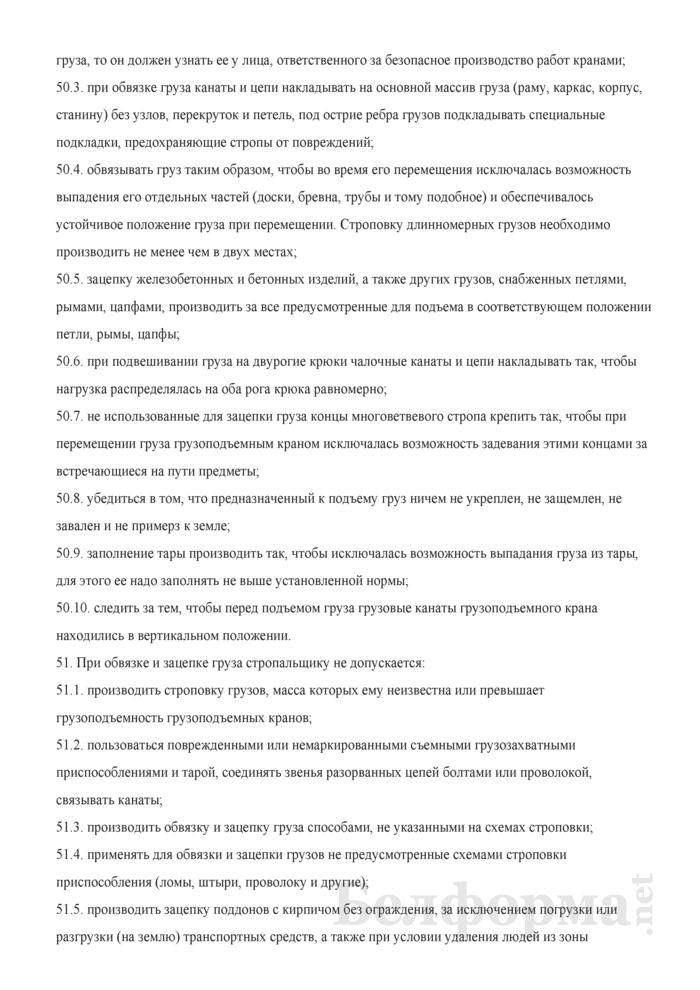 Инструкция по охране труда для стропальщика. Страница 11