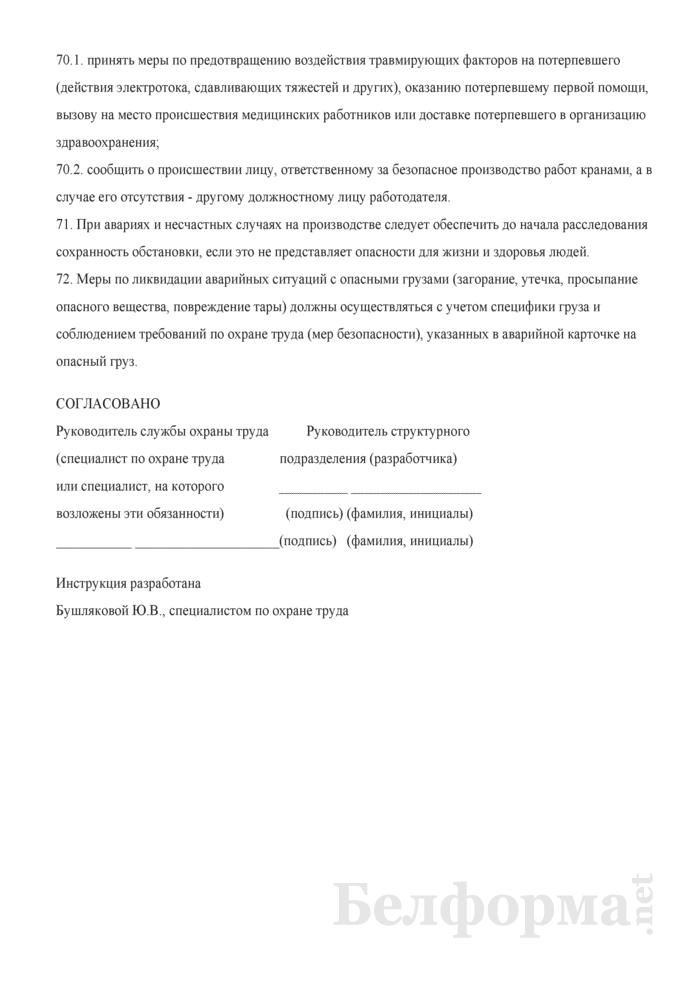 Инструкция по охране труда для стропальщика. Страница 18