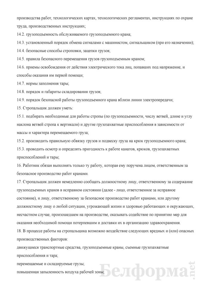 Типовые инструкции по охране труда стропальщика