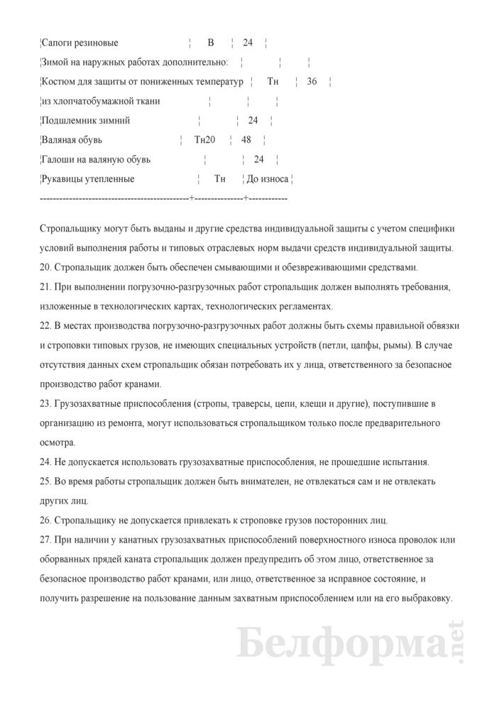 Инструкция по охране труда для стропальщика. Страница 5