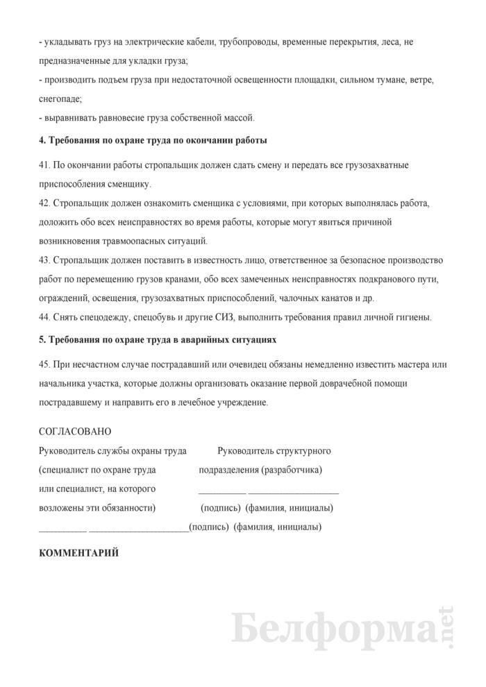 Инструкция по охране труда для стропальщиков (для работников, занятых в проведении погрузочно-разгрузочных работ и размещении грузов). Страница 11