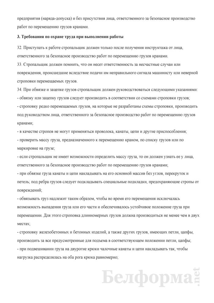 Инструкция по охране труда для стропальщиков (для работников, занятых в проведении погрузочно-разгрузочных работ и размещении грузов). Страница 7