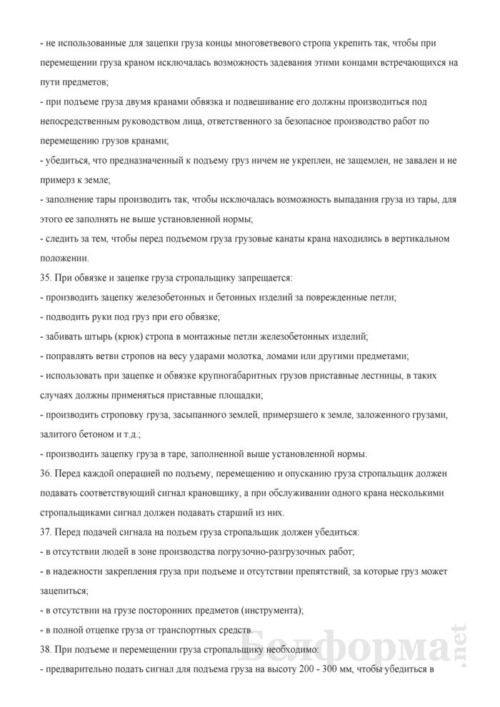 Инструкция по охране труда для стропальщиков (для работников, занятых в проведении погрузочно-разгрузочных работ и размещении грузов). Страница 8