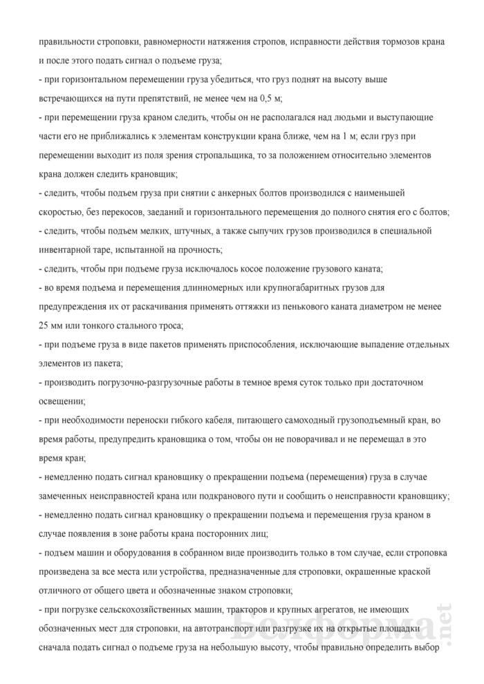 Инструкция по охране труда для стропальщиков (для работников, занятых в проведении погрузочно-разгрузочных работ и размещении грузов). Страница 9