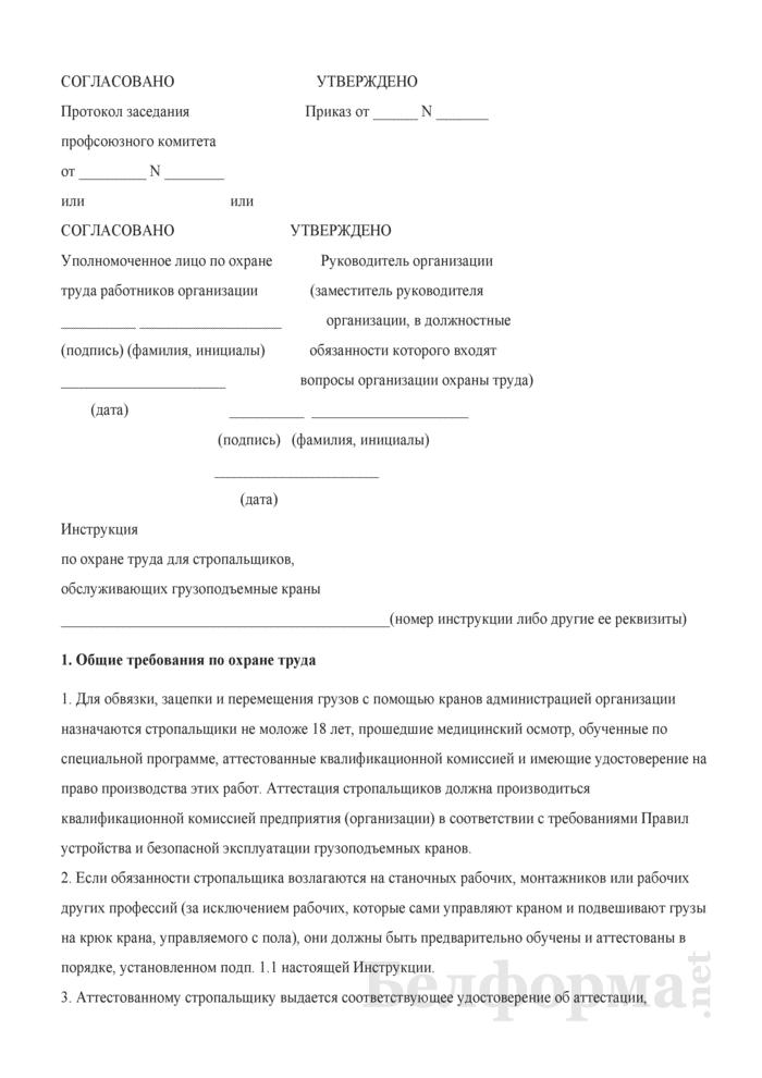 Инструкция по охране труда для стропальщиков, обслуживающих грузоподъемные краны. Страница 1
