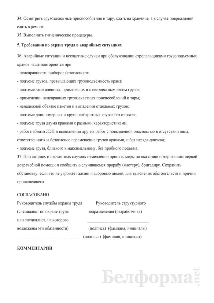 Инструкция по охране труда для стропальщиков, обслуживающих грузоподъемные краны. Страница 9