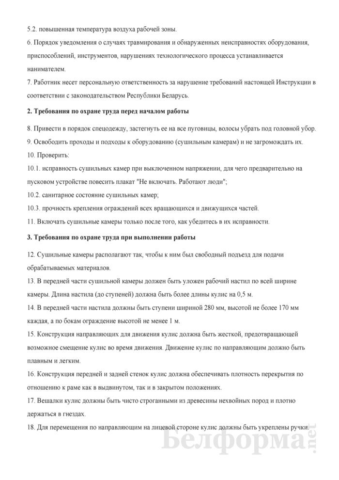 Инструкция по охране труда для сушильщика изделий. Страница 3