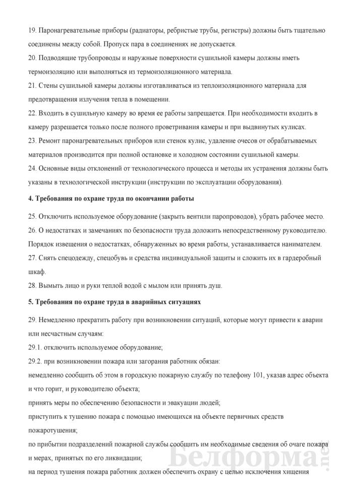 Инструкция по охране труда для сушильщика изделий. Страница 4
