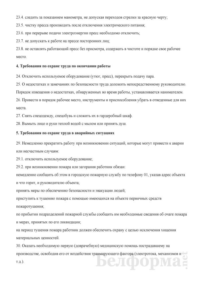 Инструкция по охране труда для термоотделочника швейных изделий. Страница 4