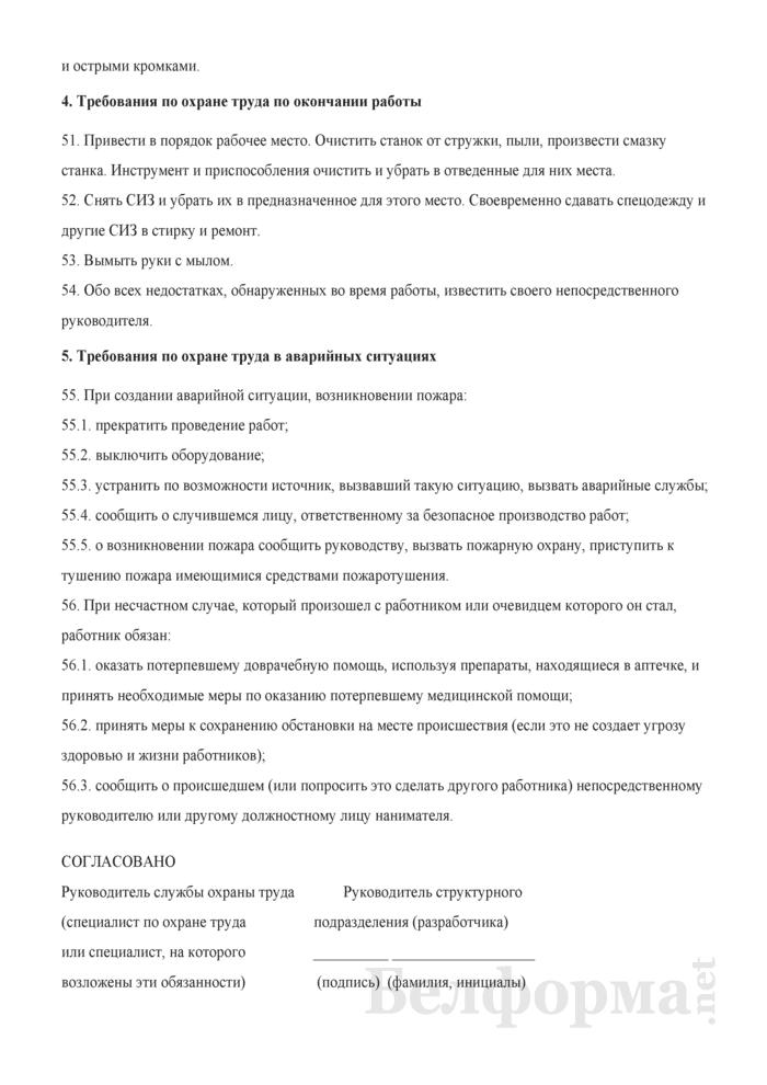 Инструкция по охране труда для токаря (для работников, занятых в области эксплуатации и ремонта автотранспорта). Страница 8