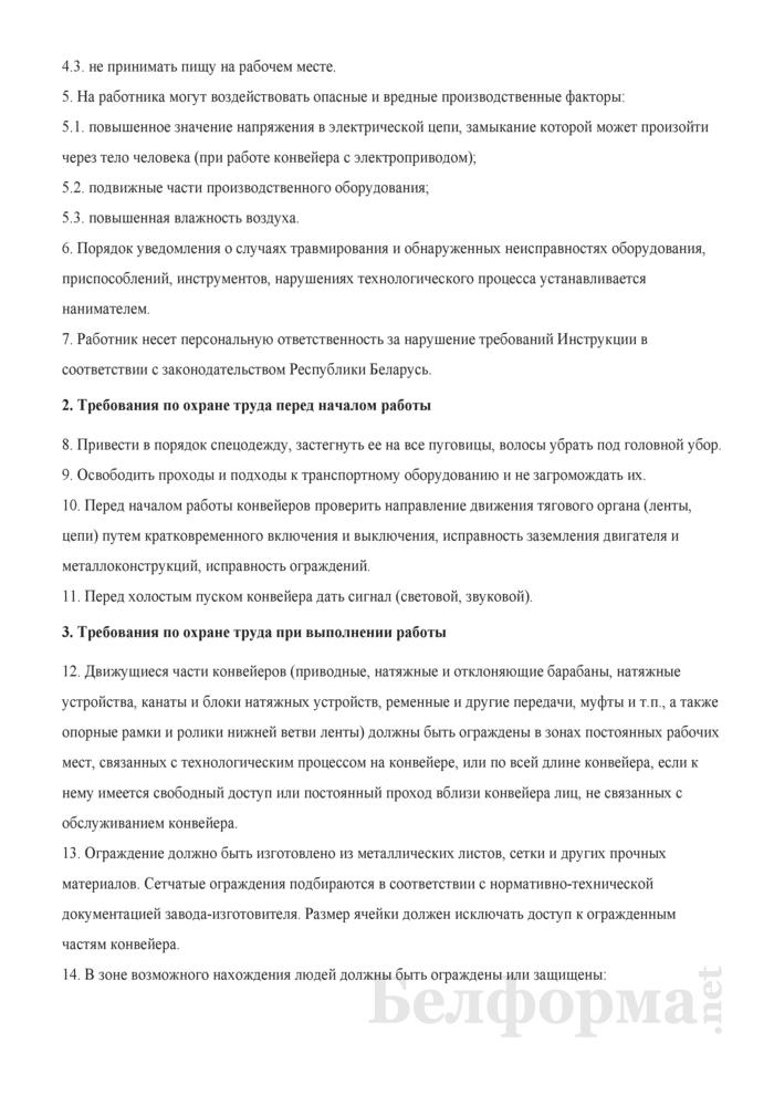 Инструкция по охране труда всех конвейеров транспортер np
