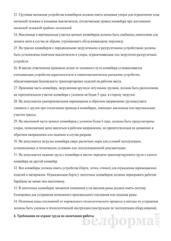 Инструкция по охране труда для транспортировщика. Страница 6