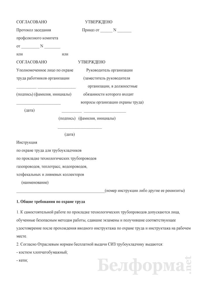 Инструкция по охране труда для трубоукладчиков по прокладке технологических трубопроводов газопроводов, теплотрасс, водопроводов, хозфекальных и ливневых коллекторов. Страница 1