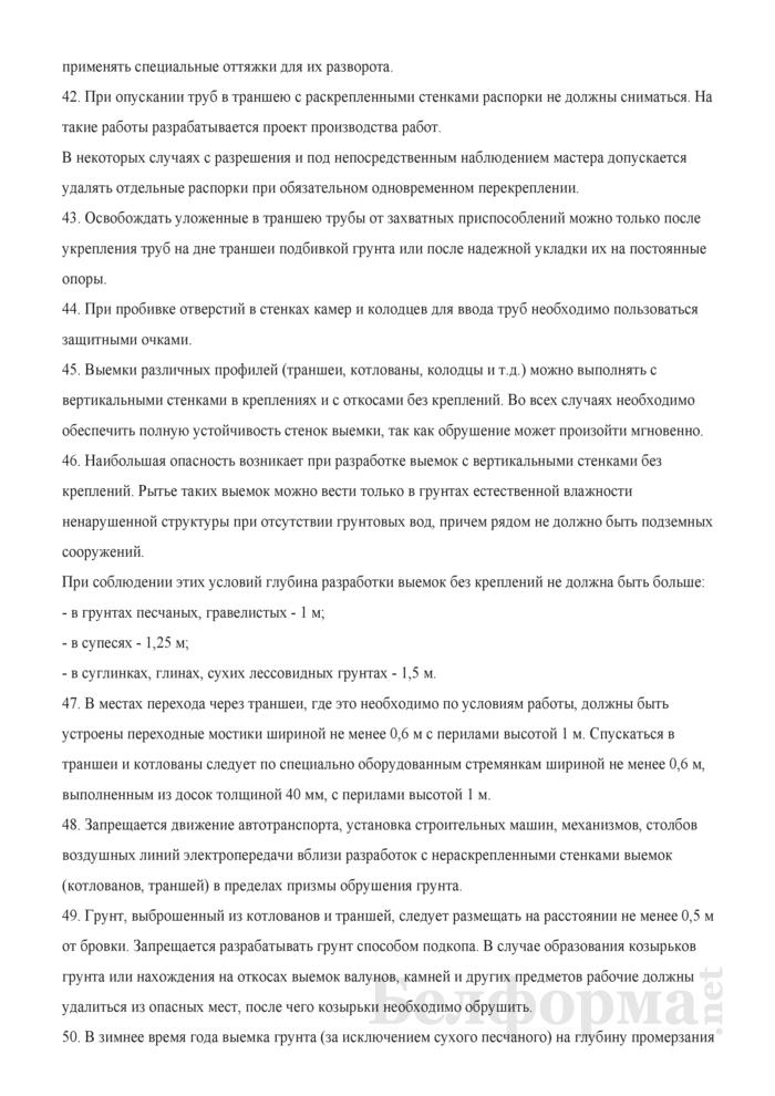 Инструкция по охране труда для трубоукладчиков по прокладке технологических трубопроводов газопроводов, теплотрасс, водопроводов, хозфекальных и ливневых коллекторов. Страница 7