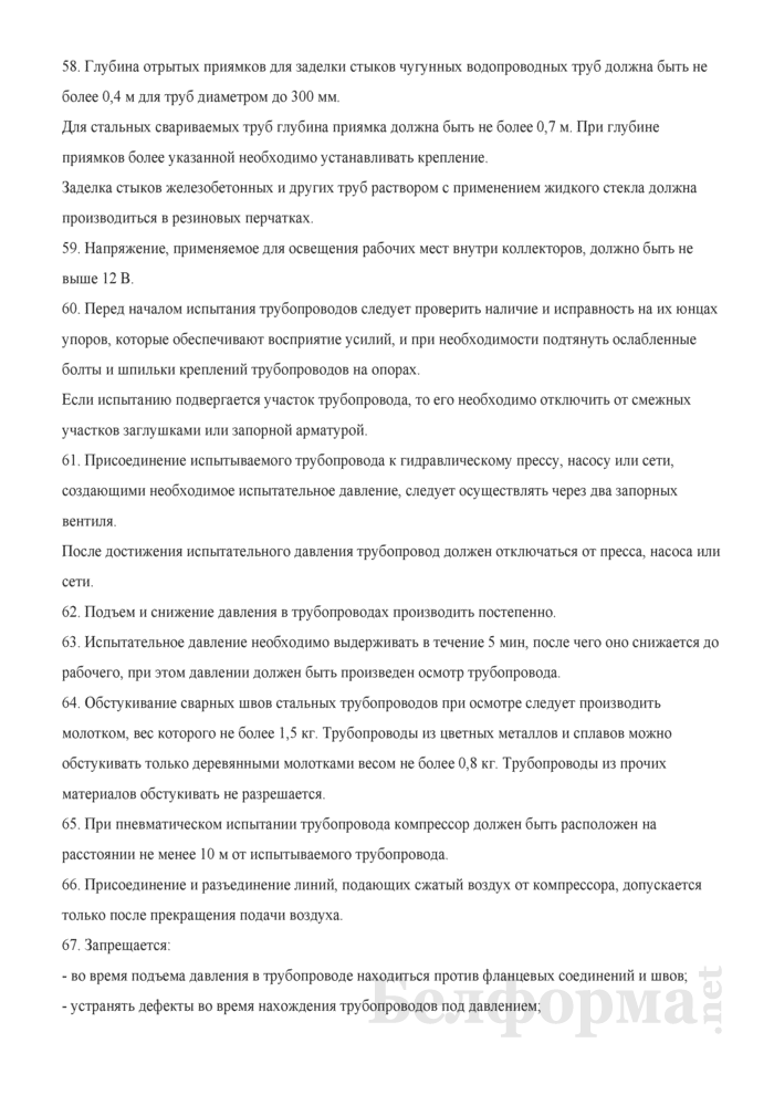 Инструкция по охране труда для трубоукладчиков по прокладке технологических трубопроводов газопроводов, теплотрасс, водопроводов, хозфекальных и ливневых коллекторов. Страница 9
