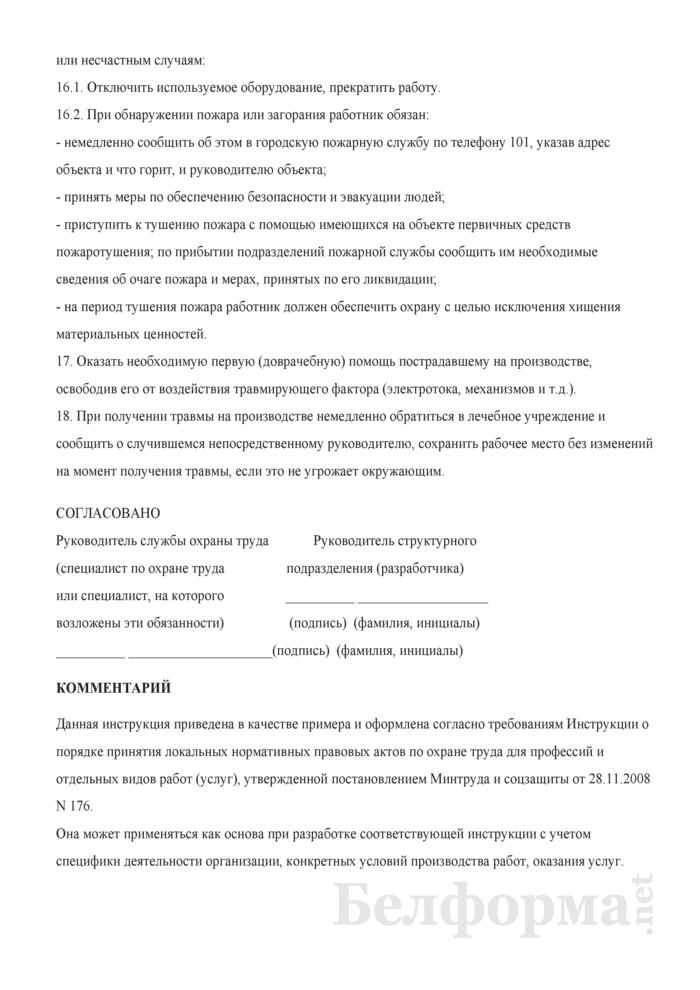 Инструкция по охране труда для уборщицы. Страница 3