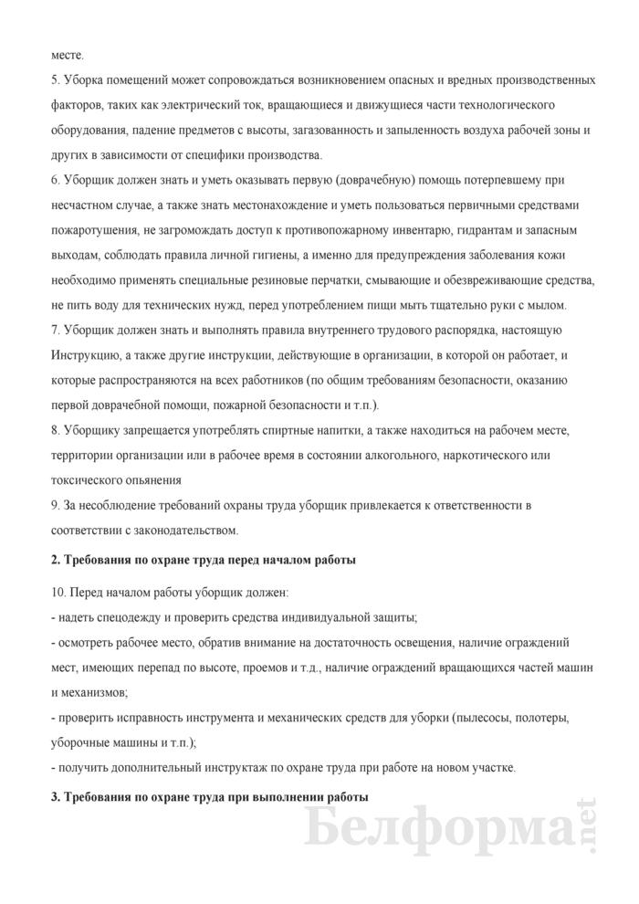 Инструкция по охране труда для уборщика. Страница 2