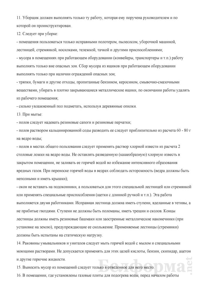 Инструкция по охране труда для уборщика. Страница 3