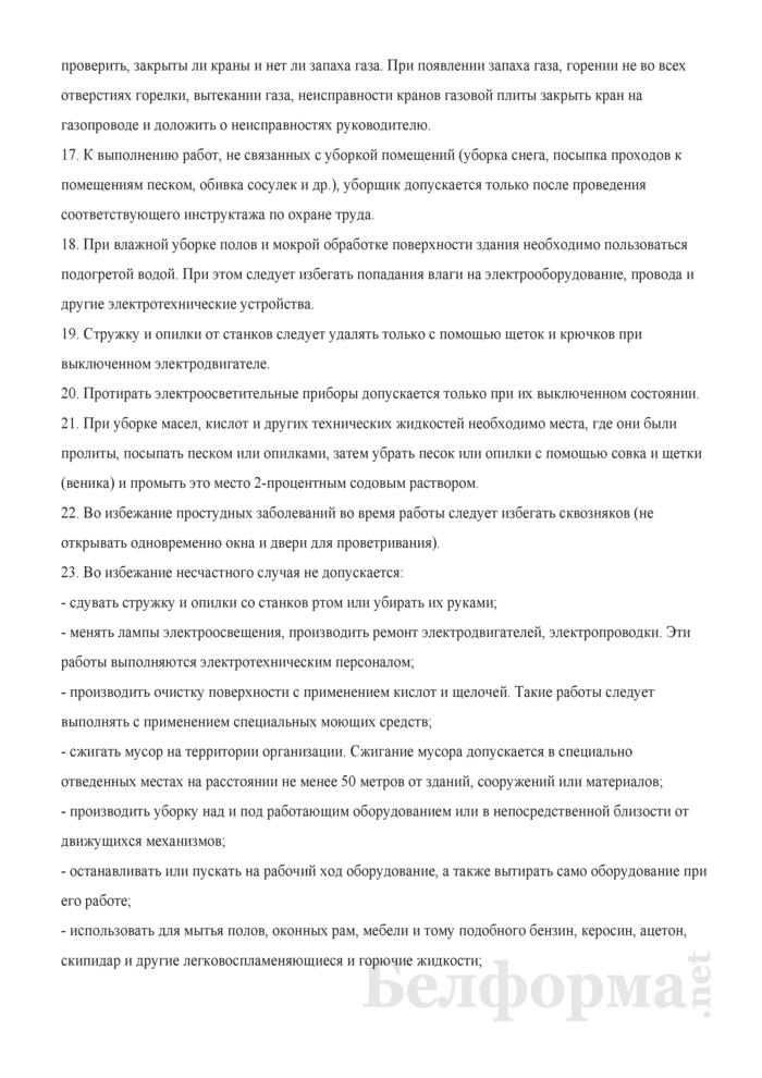 Инструкция по охране труда для уборщика. Страница 4