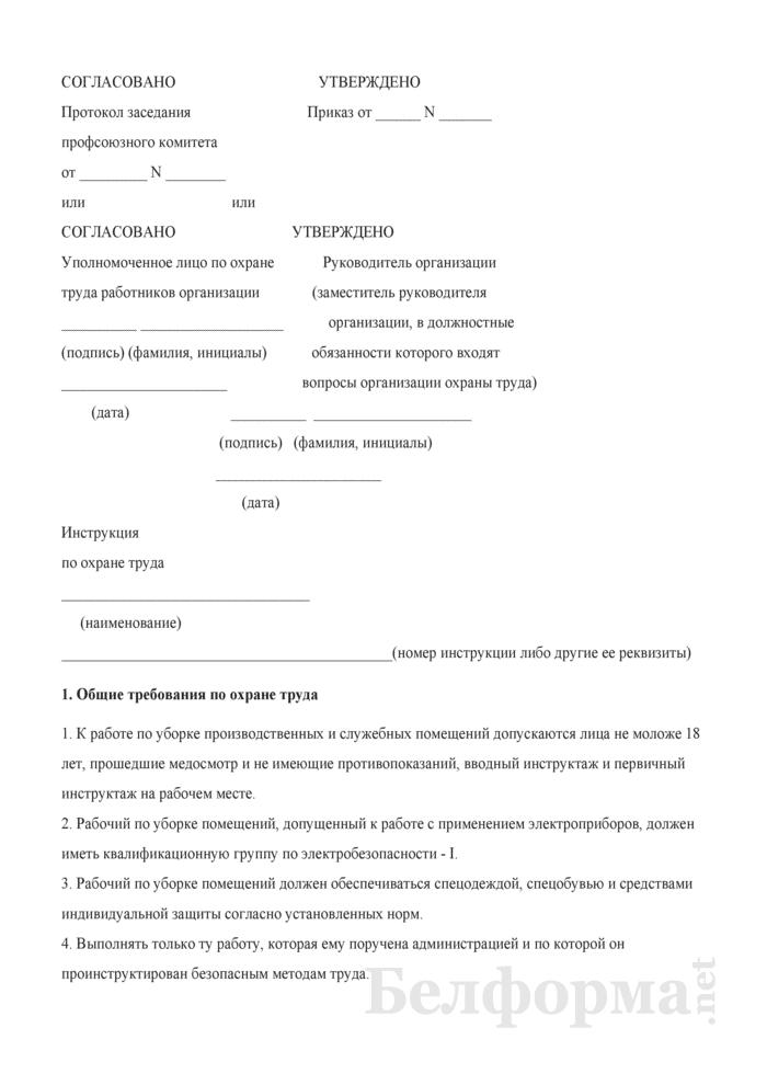 Инструкция по охране труда для уборщика помещений. Страница 1