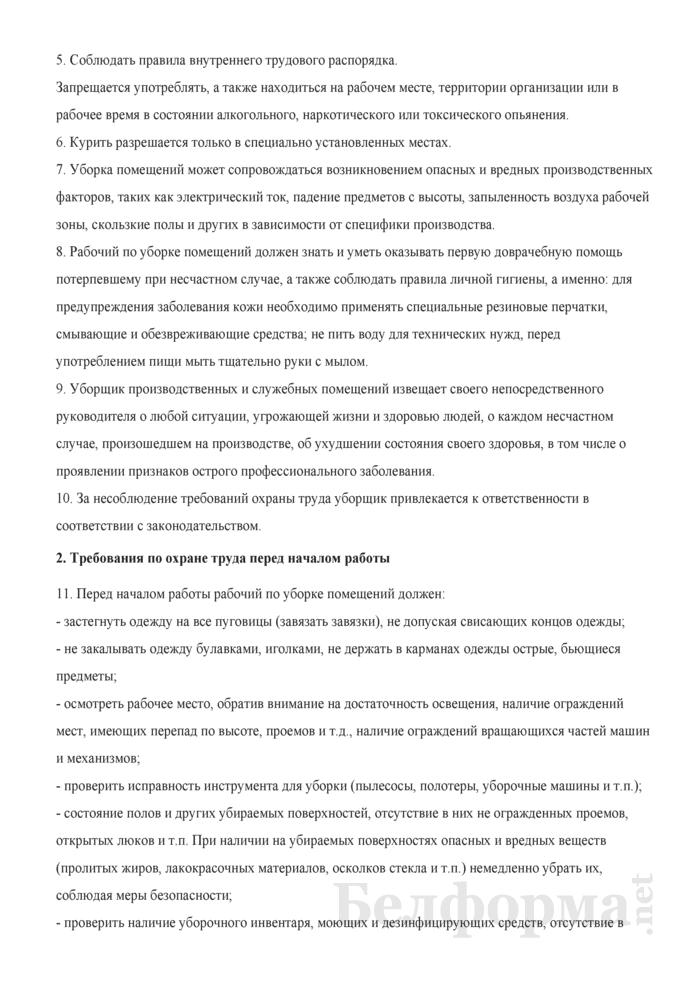 Инструкция по охране труда для уборщика помещений. Страница 2